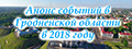 Announcement of events in the Grodno region for 2018
